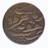Junagarh Princely State Coin - Dokdo 1954 VS 3
