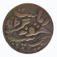 Junagadh Princely State Coin - Copper Dokdo 1954 VS 4