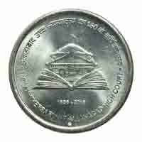 Republic of India - 5 Rupees 150 th Anniversary of Allahabad High Court