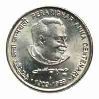 Republic of India - 5 Rupees Perarignar Anna Birth Centenary
