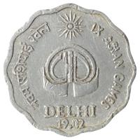 Republic India 10 Paise 1982 IX Asian Games Commemorative Coin