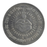Republic India 1 Rupee Commemorative Coin I. C. D. S.