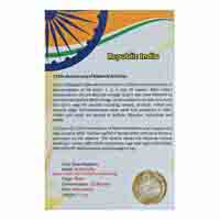 Republic of India - 125th Anniversary of National Archives