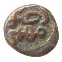 Bahamani Sultanate Coin Firuz shah Falus