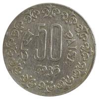 Republic India 50 Paise Coin 1985 Kolkata Mint