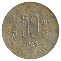 Republic India 50 Paise Coin 1988 Kolkata Mint