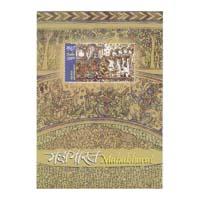 Mahabharat Miniature Sheet - 2017