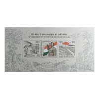 75th Anniversary Of The First Flag Hoisting At Port Blair Miniature Sheet - 2018