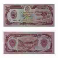 Afghanistan Currency Note 100 Afghani