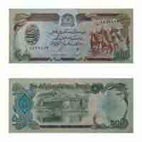 Afghanistan Currency Note 500 Afghani