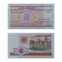 Belarus Currency Note 5 Ruble