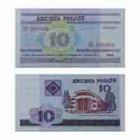 Belarus Currency Note 10 Ruble (2000)