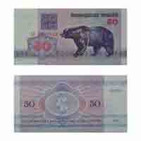 Belarus Currency Note 50 Ruble