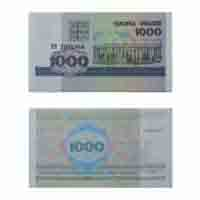 Belarus Currency Note 1000 Ruble