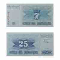 Republic of Bosnia and Herzegovina 25 Dinara Note