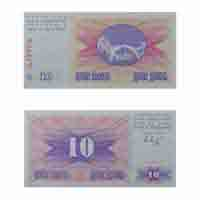 Republic of Bosnia and Herzegovina Currency Note 10 Dinar