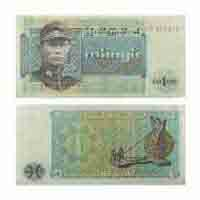 Burma Currency Note 1 Kyat