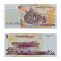 Cambodia Currency Note 50 Riel