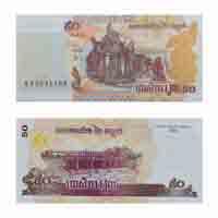 Cambodia 50 Riel Note