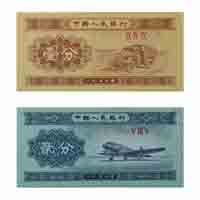 Set of China Currency Note 1 and 2 Fen