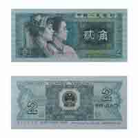 China Currency Note 2 Jiao