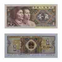 China Currency Note 1 Jiao