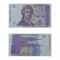 Croatian Currency Note 5 Dinar