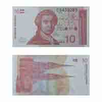 Croatian Currency Note 10 DInar