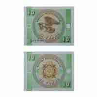 Kyrgyzstan Currency Note 10 Tyiyn