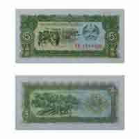 Laos Currency Note 5 Kip