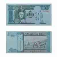 Mongolia 10 Togrog Note