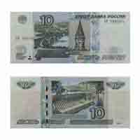 Russia 10 Ruble Note