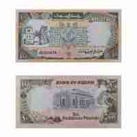 Sudan Currency Note 10 Pound