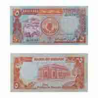 Sudan 5 Pound Note