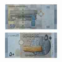 Syria Currency Note 50 Pound