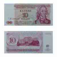 Transnistria Currency Note 10 Kupon Ruble