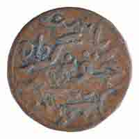 Indian Princely State of Junagadh Coin - Dokdo