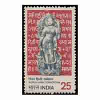 World Hindi Convention Stamp