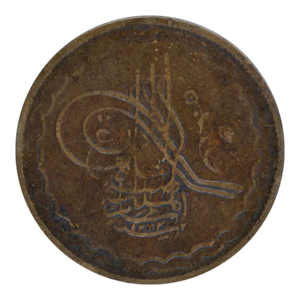 Indian Princely State of Hyderabad Coin - Two Pai
