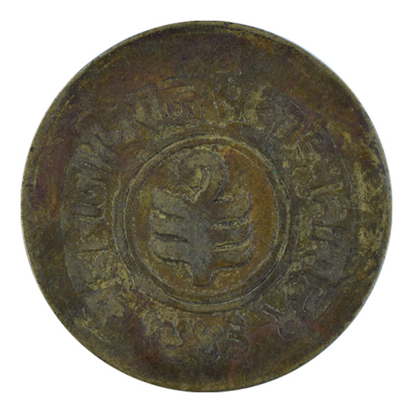 Indian Princely State of Jaipur Coin - Anna