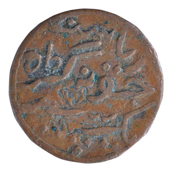 Indian Princely State of Junagadh Coin - Dokdo