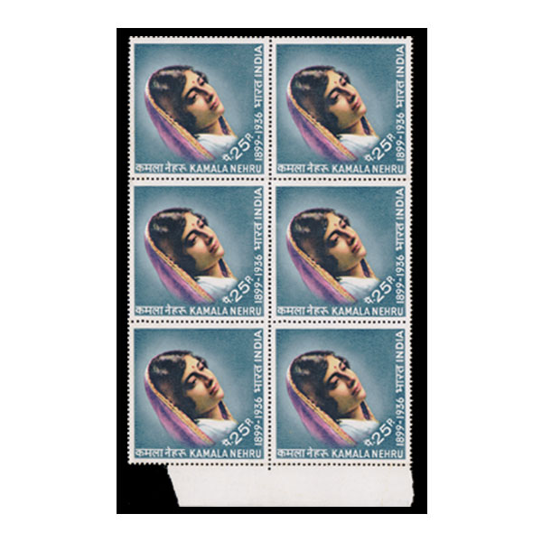Kamala Nehru Stamp