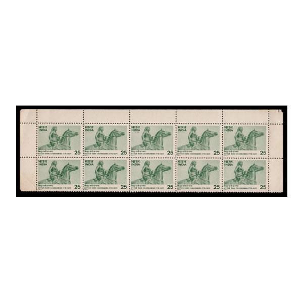 Kittur Rani Channamma Stamp