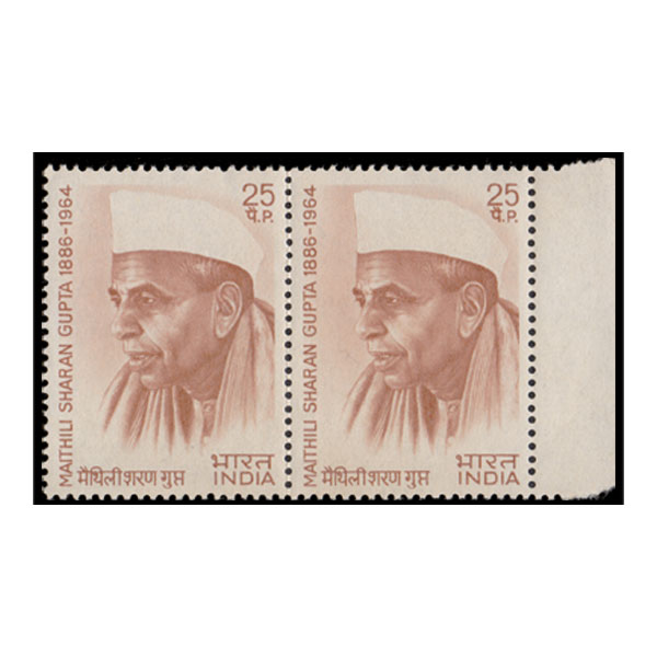 Maithili Sharan Gupta Stamp
