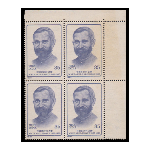Mazharul haque Stamp