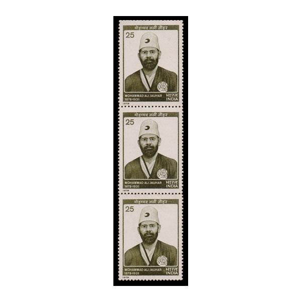 Mohammad Ali Jauhar Stamp