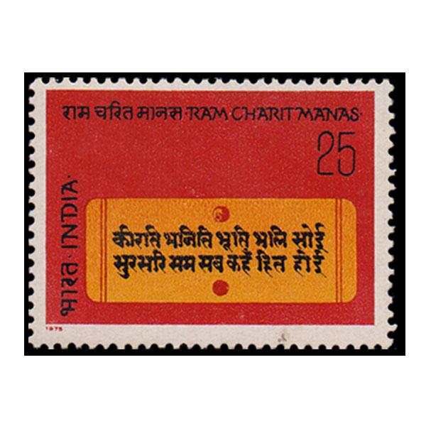 Ramcharitmanas Stamp