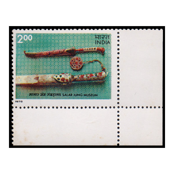 Treasures from Museums of India - Salar Jung Stamp