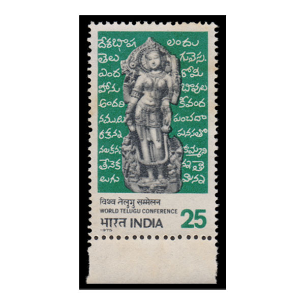World  Telugu Language  Conference Stamp