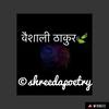 shreedapoetry_vaishali